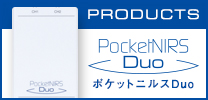 Pccket NIRS Duo(ポケットニルスDuo)